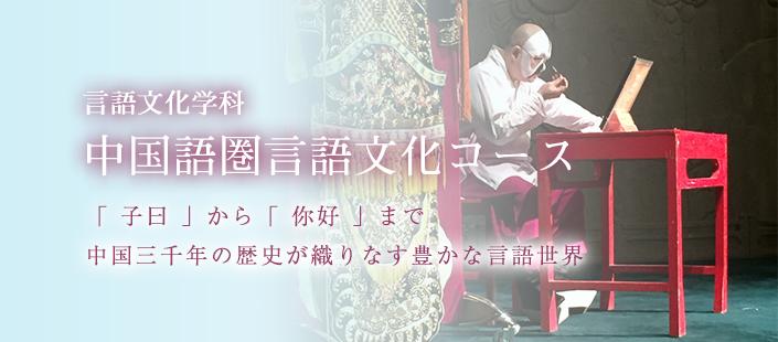 中国語圏言語文化01
