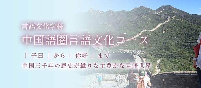 中国語圏言語文化02