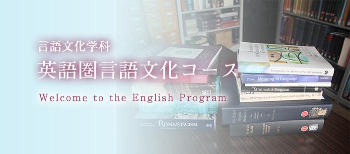 英語圏言語文化コース