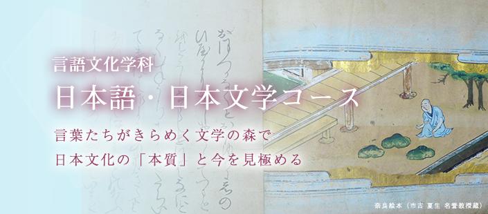 日本語・日本文学02