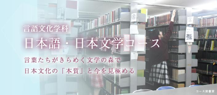 日本語・日本文学03