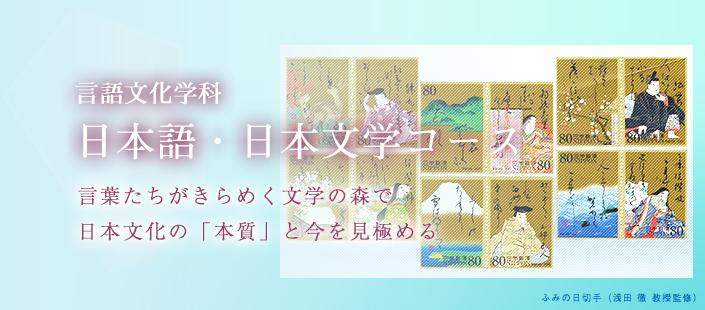 日本語・日本文学04